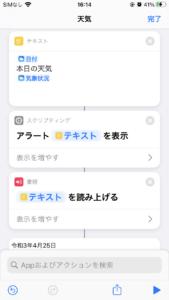 天気 教え て 今日 の Cortanaに「今日の天気教えて」を言うとウェブ検索を始める。